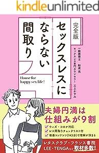 【完全版】セックスレスにならない間取り: 夫婦円満は仕組みが9割(ウィズ・コロナ対応) かえる家づくりメソッド