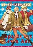 オーパーツセックス (2) (ディアプラス・コミックス)
