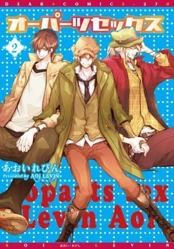 オーパーツセックス (2) (ディアプラス・コミックス)の詳細を見る