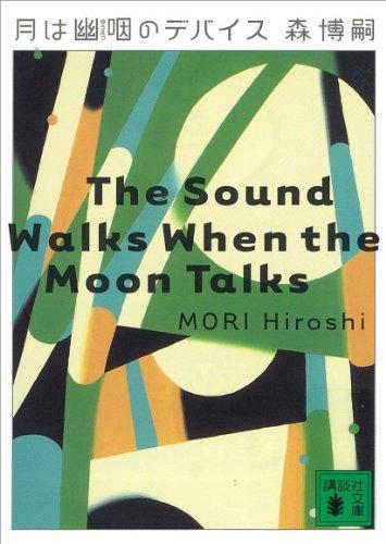 月は幽咽のデバイス The sound Walks When the Moon Talks Vシリーズ (講談社文庫)の詳細を見る