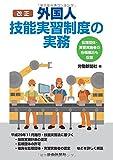改正外国人技能実習制度の実務