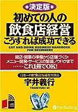 [オーディオブックCD] 初めての人の飲食店経営 (<CD>)