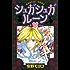 シュガシュガルーン(5) (なかよしコミックス)