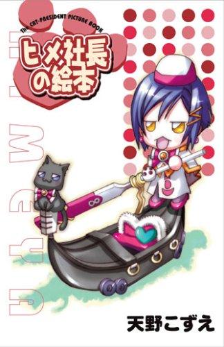 ARIAぷにフィギュア付書籍(2)ヒメ社長の絵本 ([特装版コミック])の詳細を見る