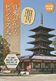 ミスターパートナー出版部 日本が誇るビジネス大賞〈2015年度版〉 (Mr.Partner book)の画像