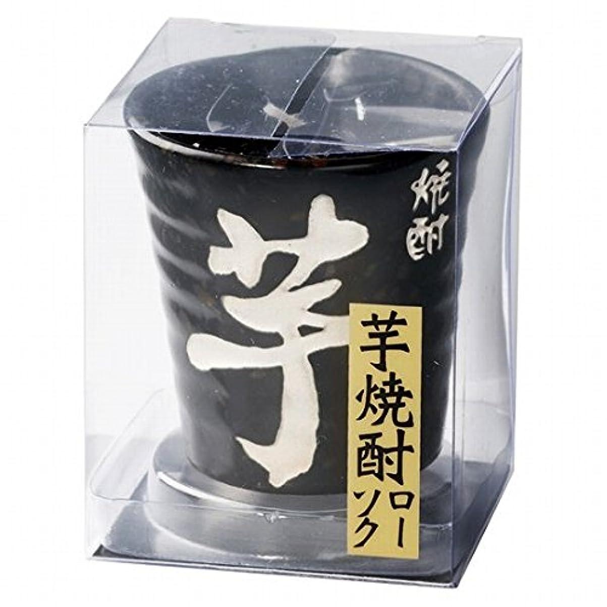 柔和広告主検閲カメヤマキャンドル(kameyama candle) 芋焼酎ローソク キャンドル