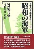 昭和の海軍 (目で見る日本風俗誌 (5))