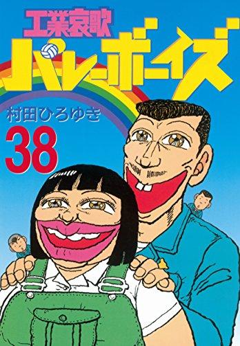 工業哀歌バレーボーイズ(38) (ヤングマガジンコミックス)