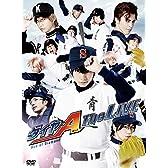 ダイヤのA The LIVE [DVD]