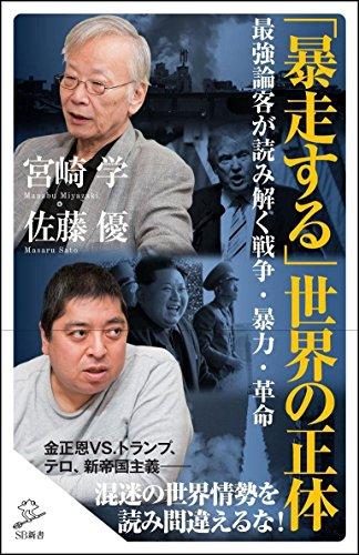 「暴走する」世界の正体 最強論客が読み解く戦争・暴力・革命 (SB新書)