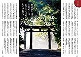 神さまとのご縁を結ぶ日本の聖地88カ所案内 (サクラムック) 画像