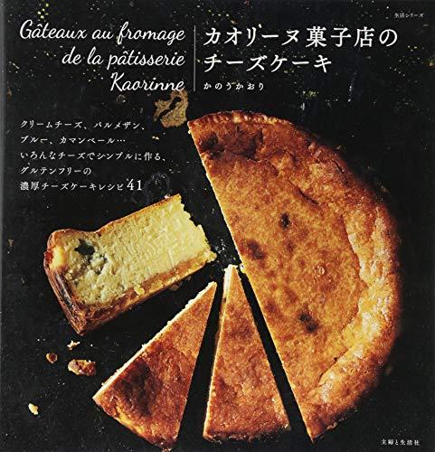 カオリーヌ菓子店のチーズケーキ (生活シリーズ)...