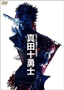 日本テレビ開局六十年特別舞台『真田十勇士』(2014年上演版) [DVD]