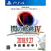 英雄伝説 閃の軌跡IV 【Amazon.co.jp限定】アイテム未定 付