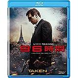 96時間 [AmazonDVDコレクション] [Blu-ray]