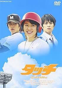 タッチ スペシャル・エディション [DVD]