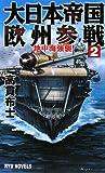 大日本帝国欧州参戦 / 高貫 布士 のシリーズ情報を見る