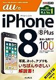(無料電子版特典付) できるポケット auのiPhone 8/8 Plus 基本&活用ワザ100