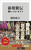 箱根駅伝 襷をつなぐドラマ 角川oneテーマ21