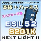 サーキットデザイン ネクストライト2 エンジンスターター 本体とハーネスセット ESL52-S201K