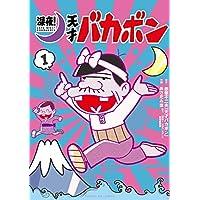 深夜! 天才バカボン (1) (サンデーGXコミックス)