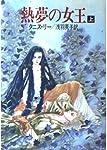 熱夢の女王〈上〉 (ハヤカワ文庫FT)
