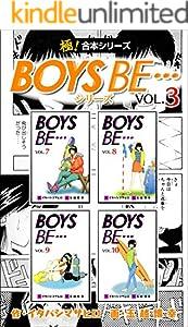【極!合本シリーズ】 BOYS BE…シリーズ 3巻 表紙画像