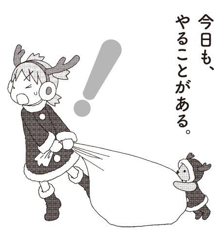 [画像:よつばとひめくり2015 ([カレンダー])]