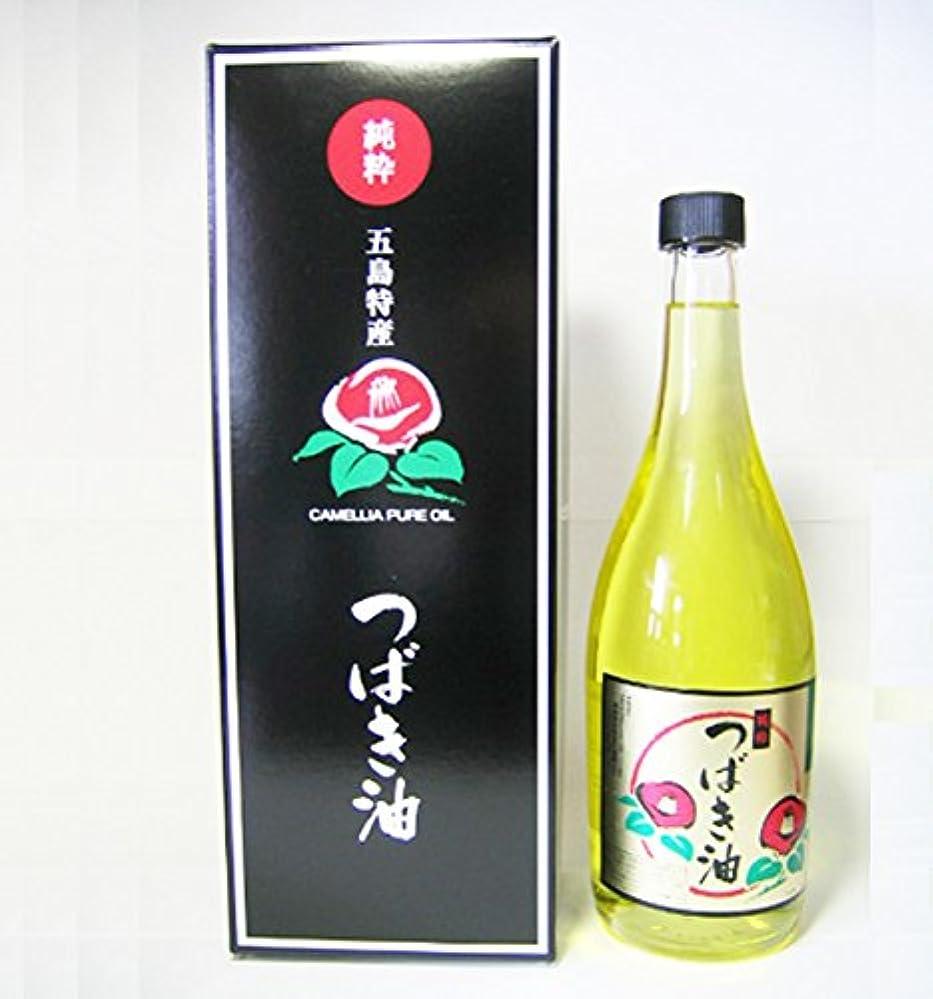 五島特産純粋つばき油 720ml 新上五島町振興公社
