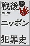 戦後ニッポン犯罪史 (SERIES:事件と犯罪を読む)