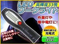 AP LEDワークライト 充電式 33連 (CE認証) AP-LED-33RIGHT