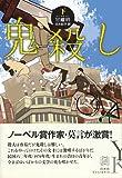 鬼殺し(下) (エクス・リブリス)