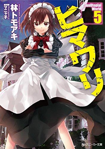 ヒマワリ:unUtopial World5 (角川スニーカー文庫)