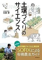 土壌づくりのサイエンス: 世界初!微生物量がみえる土壌診断SOFIXによる有機農法ガイド