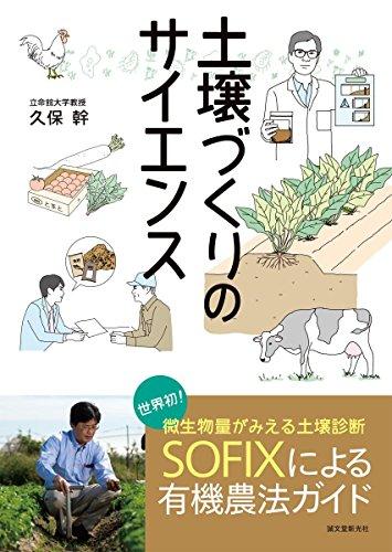 土壌づくりのサイエンス: 世界初!微生物量がみえる土壌診断SOFIXによる有機農法ガイドの詳細を見る
