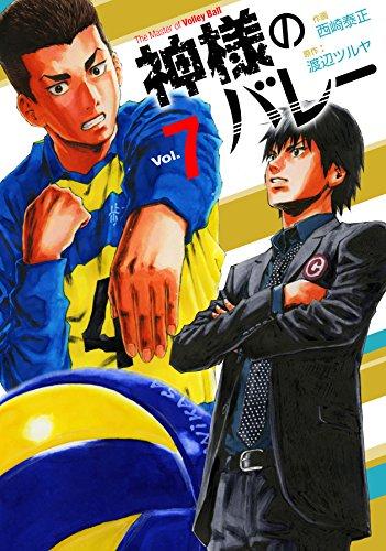神様のバレー 7 (芳文社コミックス)