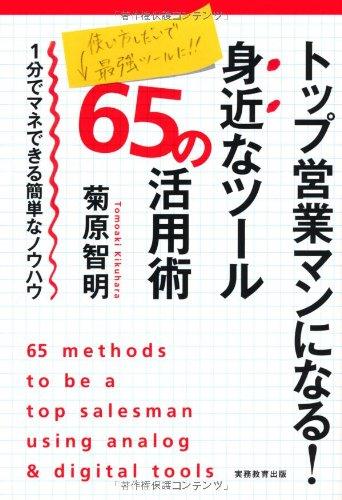 トップ営業マンになる!身近なツール65の活用術の詳細を見る