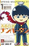 青春兵器ナンバーワン 1 (ジャンプコミックス)
