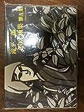 滝平二郎きりえ画集〈第5集〉 (1976年)
