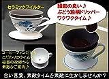 セラミックフイルター&ドリッパー美味しい♪セラミックのコーヒーフィルターは コーヒー本来の味と香りをひきたて いつでもおいしいコーヒーが頂けます。