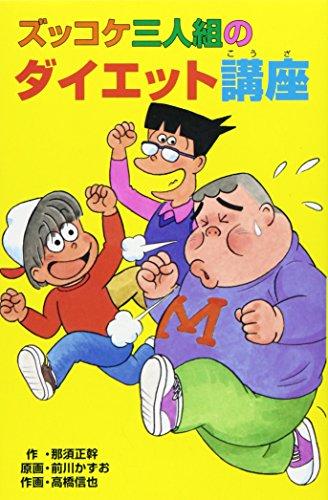 ズッコケ三人組のダイエット講座 (ズッコケ文庫)の詳細を見る