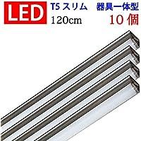 LED蛍光灯 スリムタイプ 10本セット T5 器具一体型 直管 40W型 2100LM 昼白色 100V/200V対応 T5-120it-10set