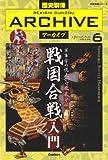 歴史群像アーカイブ volume 6―Filing book 戦国合戦入門 (歴史群像シリーズ 歴史群像アーカイブ VOL. 6)