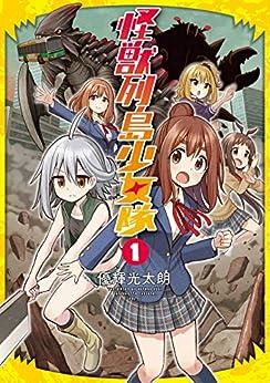 [優輝光太朗]の怪獣列島少女隊 1巻: バンチコミックス