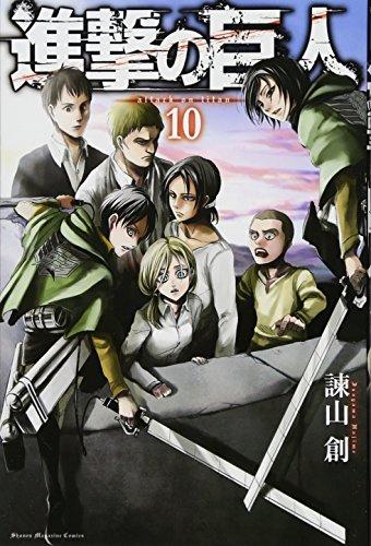 進撃の巨人(10) (講談社コミックス)の詳細を見る