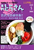 日本初のラーメン情報誌 月刊とらさん 2008年 5月号