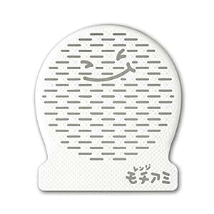 曙産業 レンジモチアミ re-171