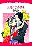 公爵に恋の罠を (ハーモニィコミックス)