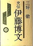 史伝 伊藤博文〈上〉