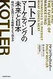 「コトラー マーケティングの未来と日本 時代に先回りする戦略をどう創るか」販売ページヘ
